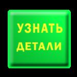 knopka1