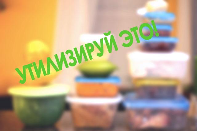 Остатки еды в холодильнике и надпись Утилизируй это